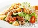 Рецепта Зелена салата с пиле, чери домати, сирене пармезан и крутони